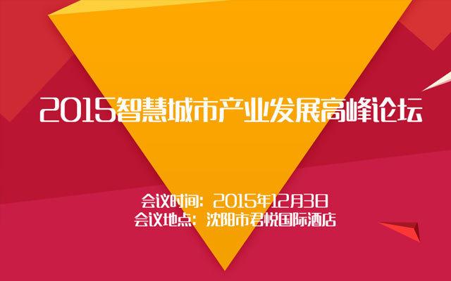 2015智慧城市产业发展高峰论坛