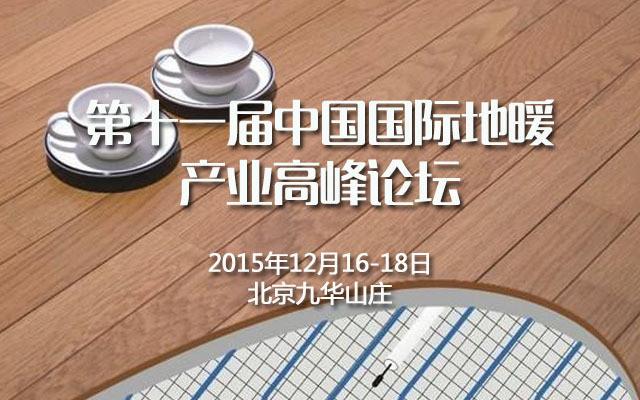 第十一届中国国际地暖产业高峰论坛