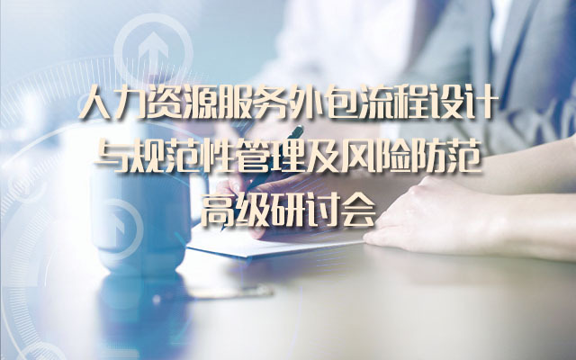 人力资源服务外包流程设计与规范性管理及风险防范高级研讨会(太原)