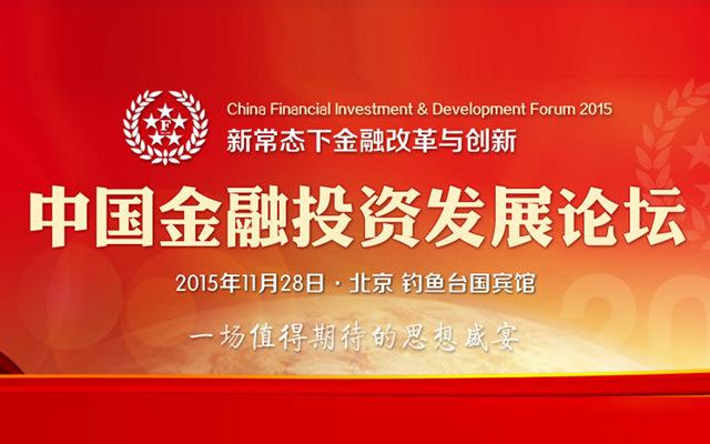 2015中国金融投资发展论坛