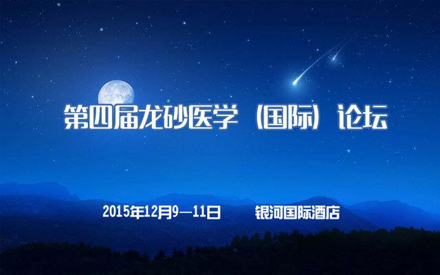 第四届龙砂医学(国际)论坛