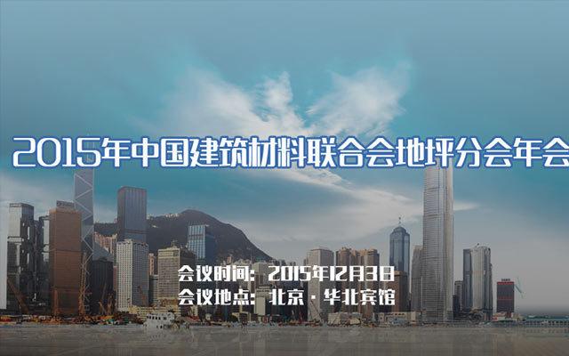 2015年中国建筑材料联合会地坪分会年会