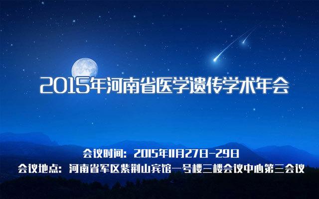 2015年河南省医学遗传学术年会