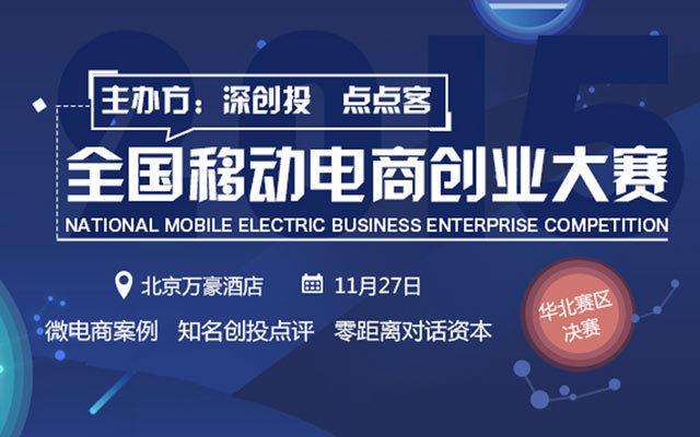 聚焦微电商|全国移动电商创业大赛【北京站】