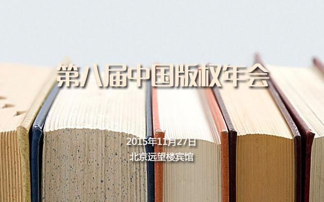 第八届中国版权年会