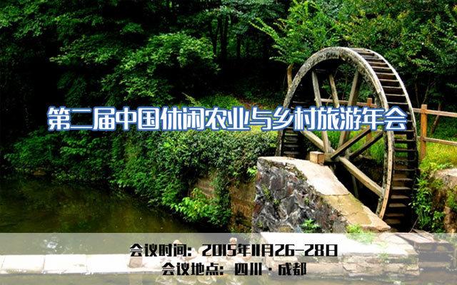 第二届中国休闲农业与乡村旅游年会