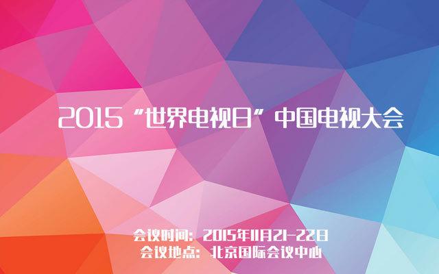 """""""世界电视日""""中国电视大会"""