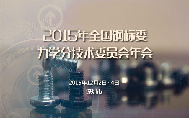 2015年全国钢标委力学分技术委员会年会