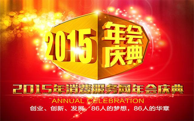 中国消费服务网2015年年会