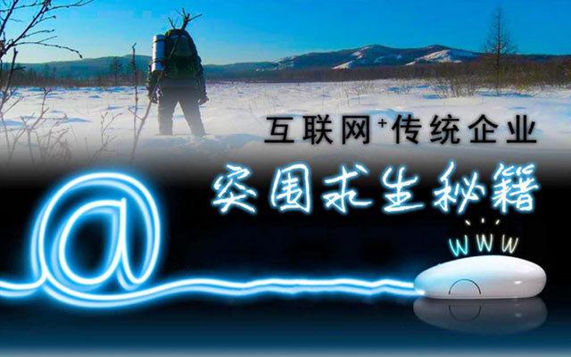 """互联网+传统企业""""突围求生秘籍"""""""