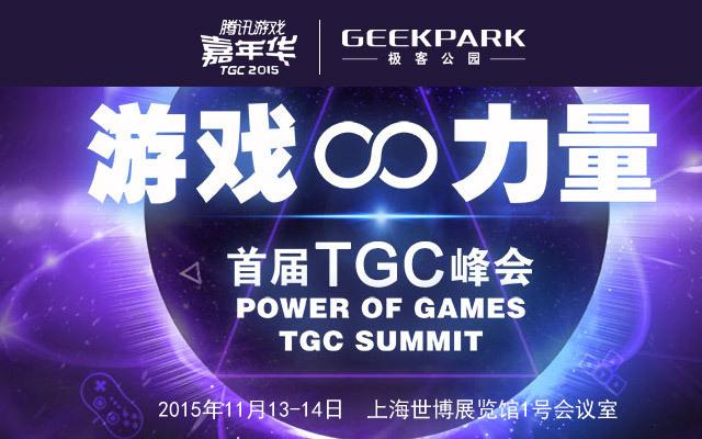 首届TGC峰会--游戏∞力量