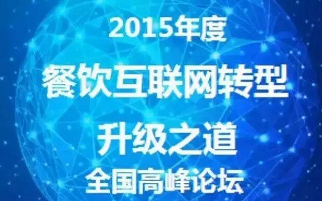 中国互联网+餐饮行业峰会