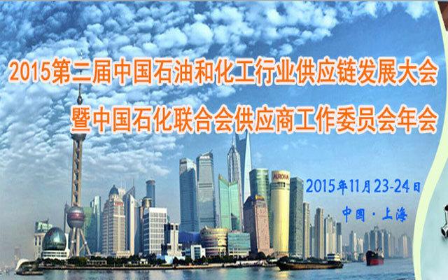 2015第二届中国石油和化工行业供应链发展大会