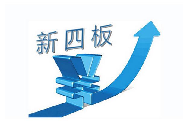 """北京中小企业融资新平台 - """"新四板""""专场"""