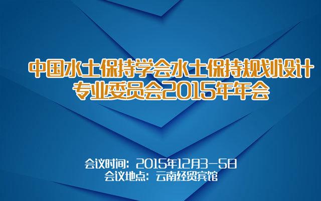 中国水土保持学会水土保持规划设计专业委员会2015年年会
