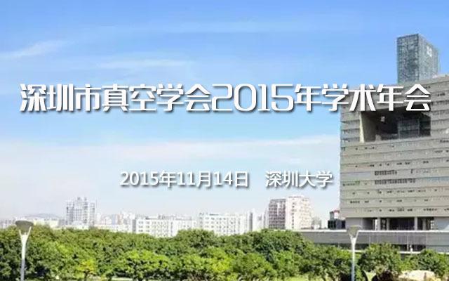 深圳市真空学会2015年学术年会