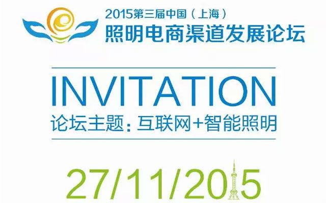 2015第三届互联网+智能照明主题电商论坛