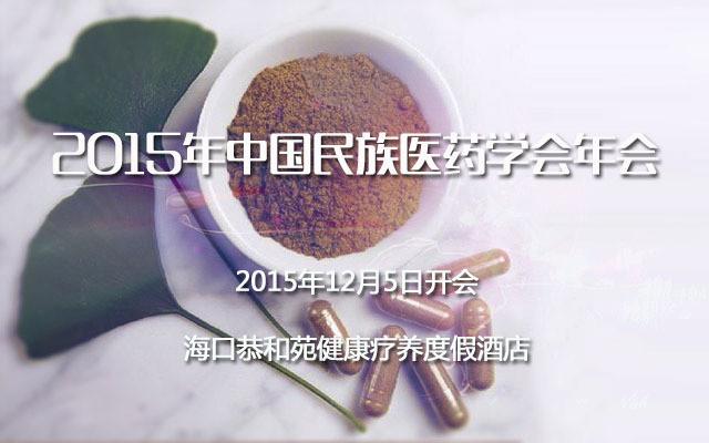 2015年中国民族医药学会年会