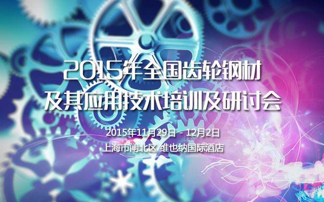 2015年全国齿轮钢材及其应用技术培训及研讨会