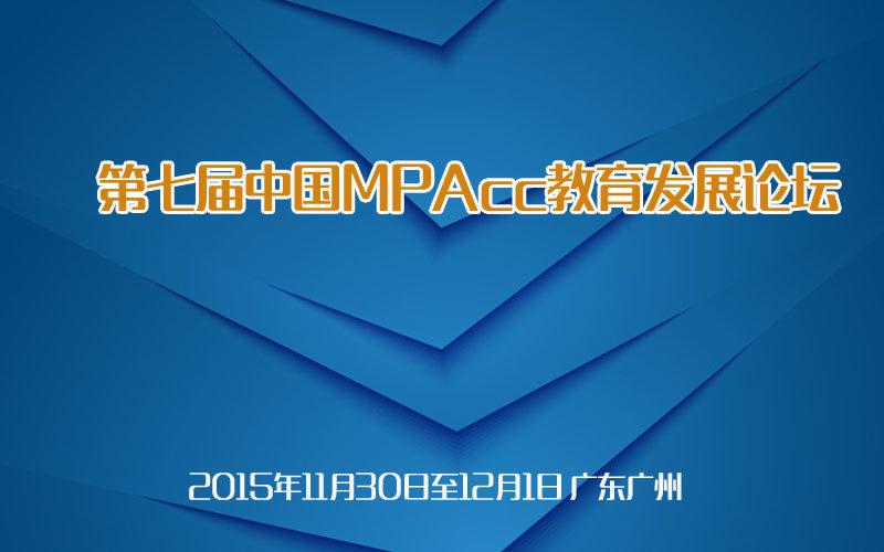 第七届中国MPAcc教育发展论坛