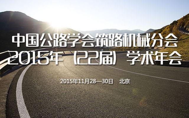 中国公路学会筑路机械分会2015年(22届)学术年会