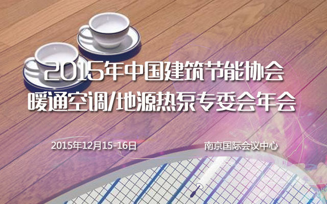 2015年中国建筑节能协会暖通空调/地源热泵专委会年会