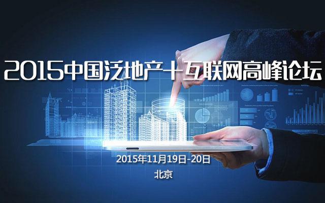 2015中国泛地产+互联网高峰论坛