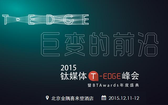 2015钛媒体T-EDGE峰会