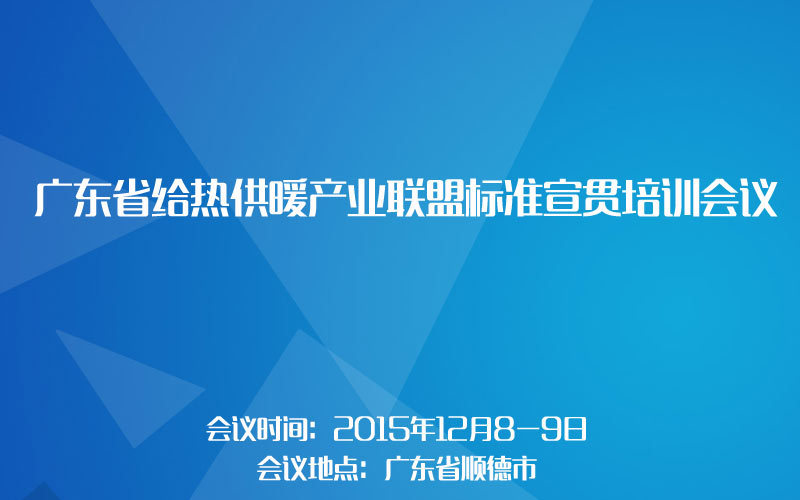 广东省给热供暖产业联盟标准宣贯培训会议