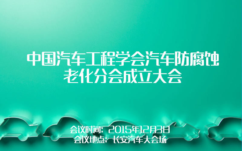 中国汽车工程学会汽车防腐蚀老化分会成立大会