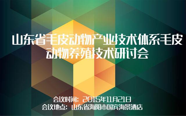 山东省毛皮动物产业技术体系毛皮动物养殖技术研讨会