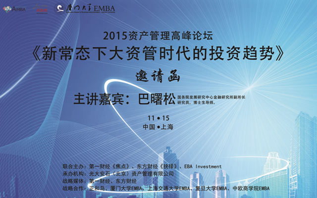 2015资产管理高峰论坛