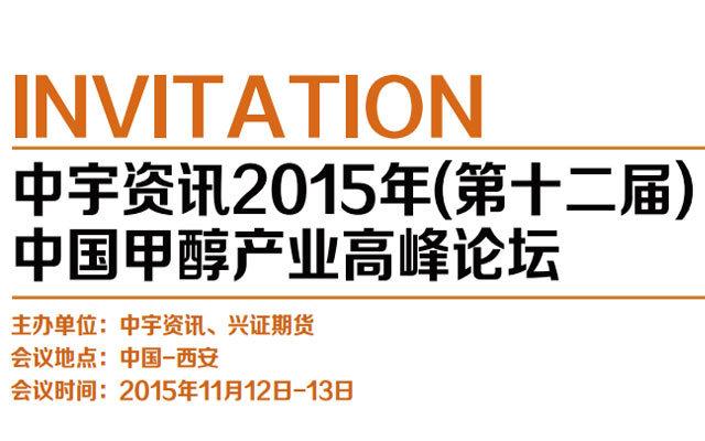 2015年(第十二届) 中国甲醇产业高峰论坛