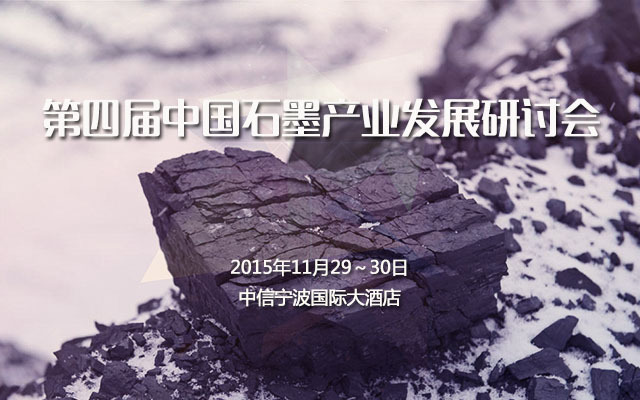 第四届中国石墨产业发展研讨会