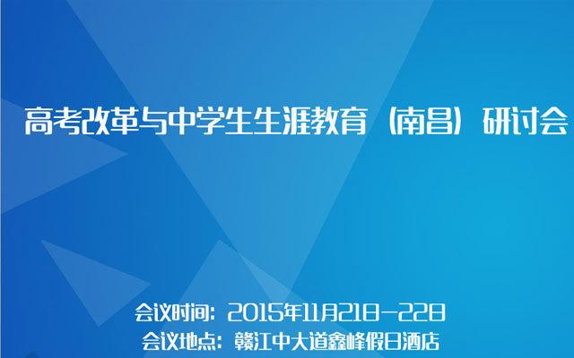 高考改革与中学生生涯教育(南昌)研讨会