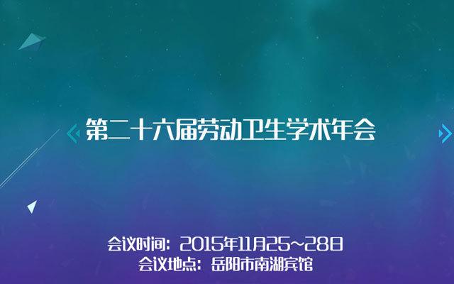 第二十六届劳动卫生学术年会