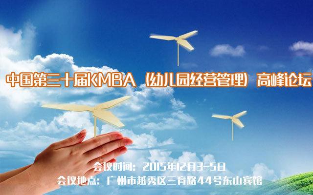 中国第三十届KMBA(幼儿园经营管理)高峰论坛