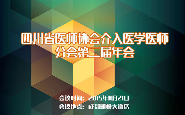 四川省医师协会介入医学医师分会第二届年会
