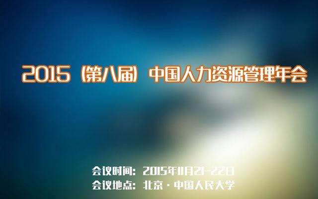 2015(第八届)中国人力资源管理年会