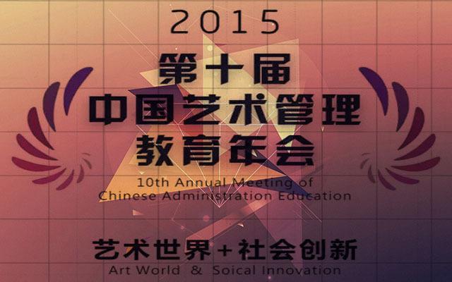 第十届中国艺术管理教育年会