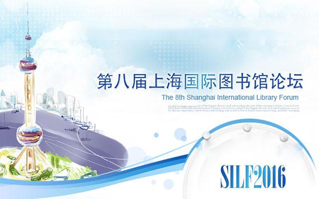 第八届上海国际图书馆论坛