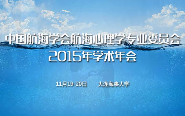 中国航海学会航海心理学专业委员会2015年学术年会