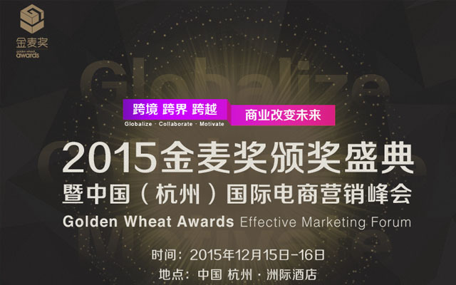 2015金麦奖颁奖盛典暨中国(杭州)国际电商营销峰会