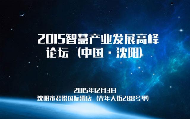 2015智慧产业发展高峰论坛(中国·沈阳)
