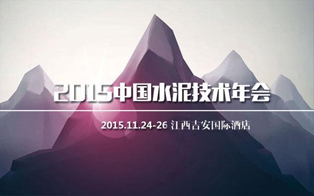 2015中国水泥技术年会