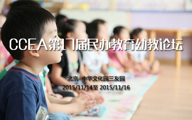 CCEA第17届民办教育幼教论坛