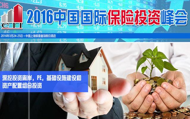 2016中国国际保险投资峰会