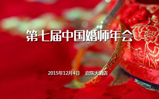 第七届中国婚师年会