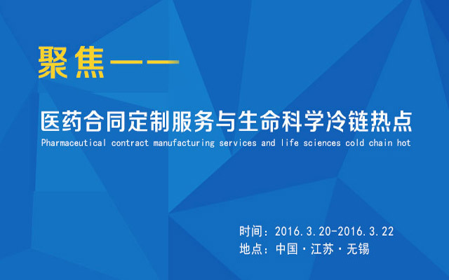 第五届生物医药大会(CPRO和CLCC峰会)