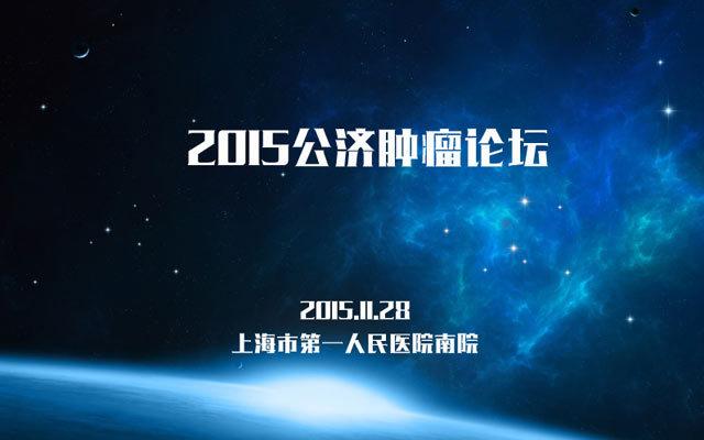2015公济肿瘤论坛